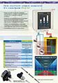 Страница каталога сигнализаторов и регуляторов уровня жидкости