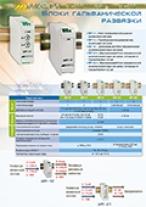 Страница каталога блоков гальванической развязки БРГ